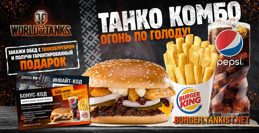 «Танкобургер» и «Танкобургер Блиц» в Бургер Кинг BRANDS