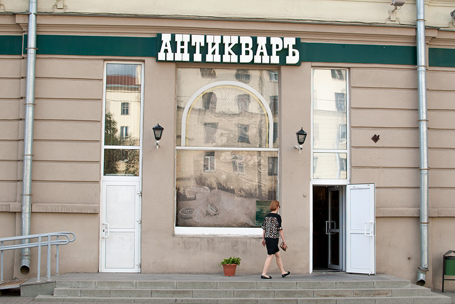 Магазин В Минске Время